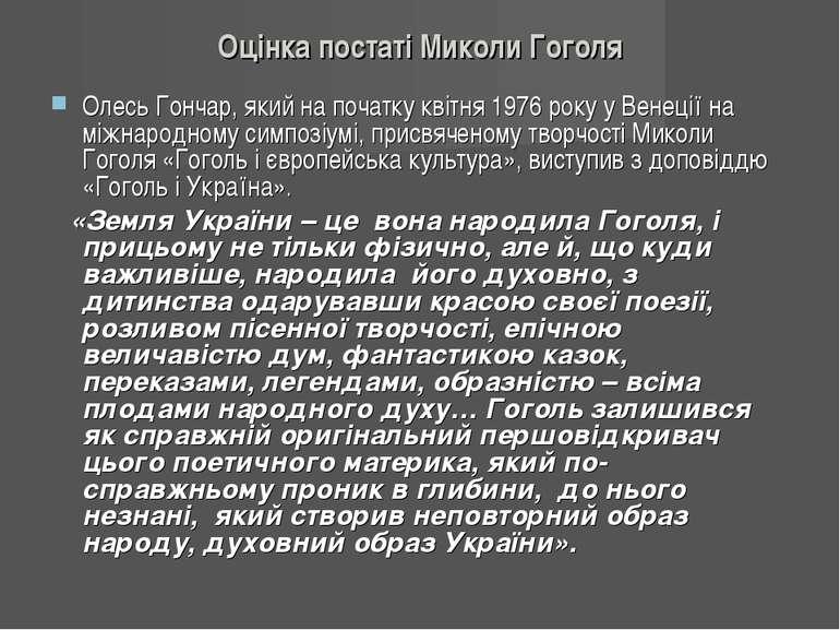 Оцінка постаті Миколи Гоголя Олесь Гончар, який на початку квітня 1976 року у...