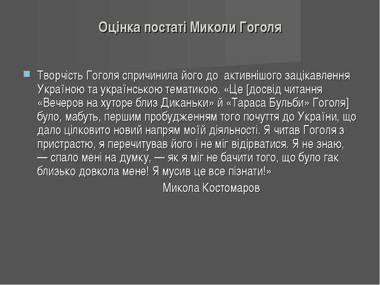 Оцінка постаті Миколи Гоголя Творчість Гоголя спричинила його до активнішого...