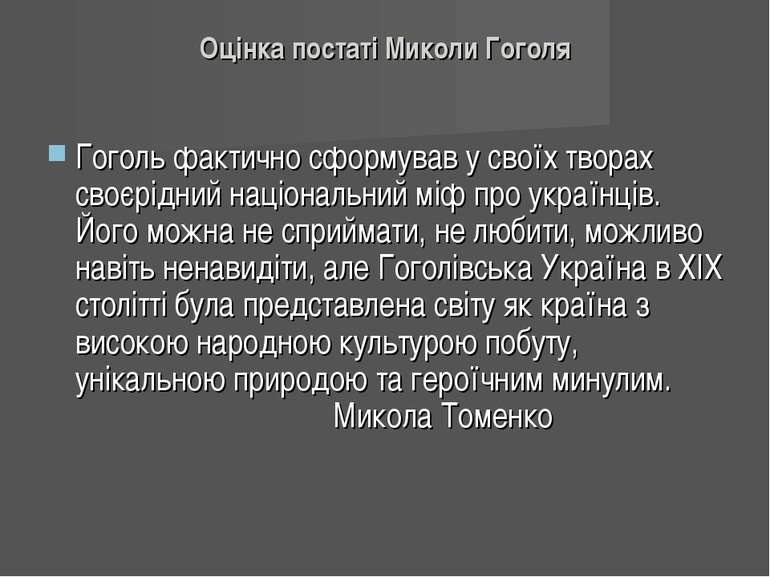 Оцінка постаті Миколи Гоголя Гоголь фактично сформував у своїх творах своєрід...