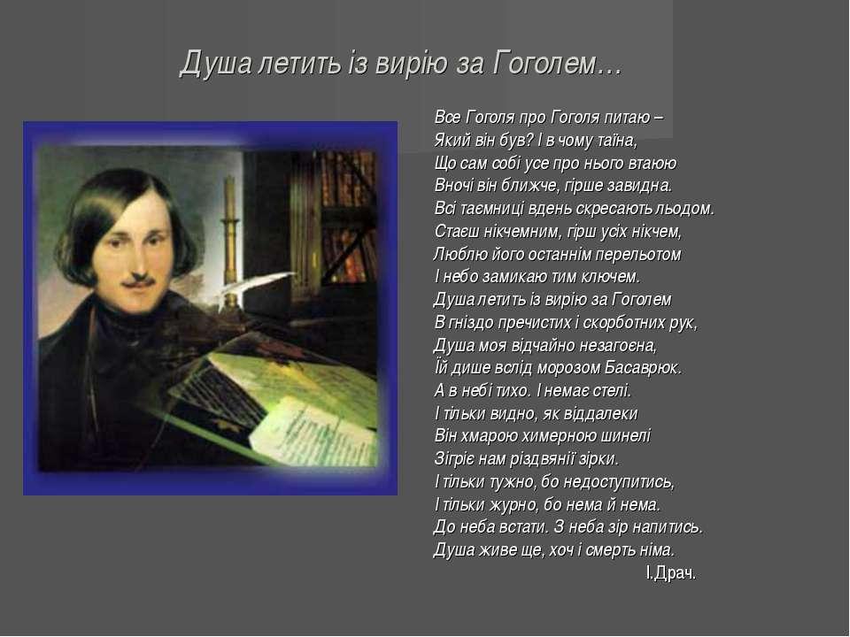 Душа летить із вирію за Гоголем… Все Гоголя про Гоголя питаю – Який він був? ...