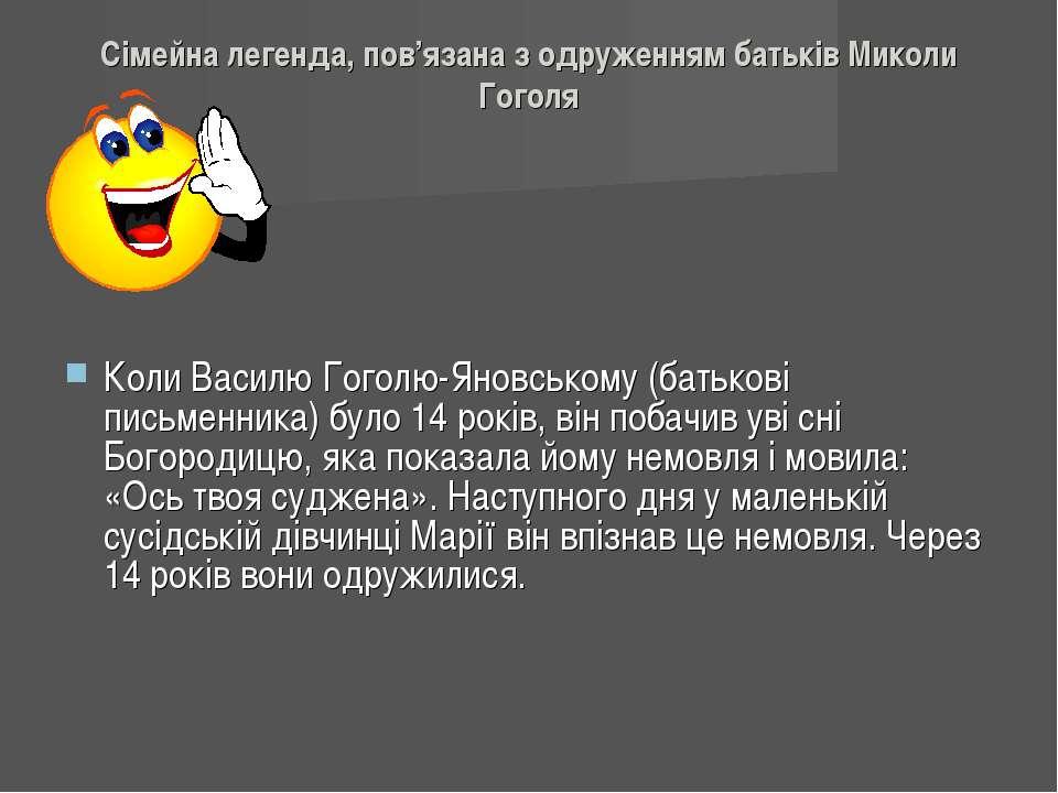 Cімейна легенда, пов'язана з одруженням батьків Миколи Гоголя Коли Василю Гог...