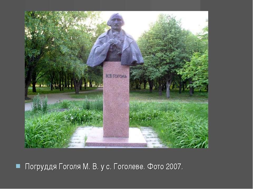 Погруддя Гоголя М. В. у с. Гоголеве. Фото 2007.