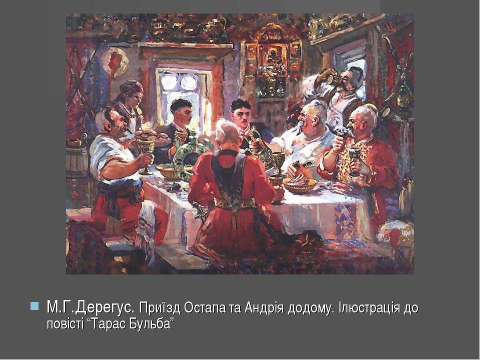 """М.Г.Дерегус. Приїзд Остапа та Андрія додому. Ілюстрація до повісті """"Тарас Бул..."""