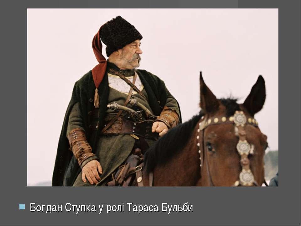 Богдан Ступка у ролі Тараса Бульби