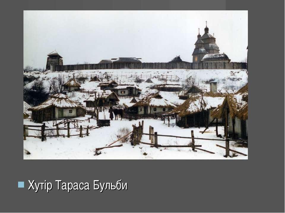 Хутір Тараса Бульби