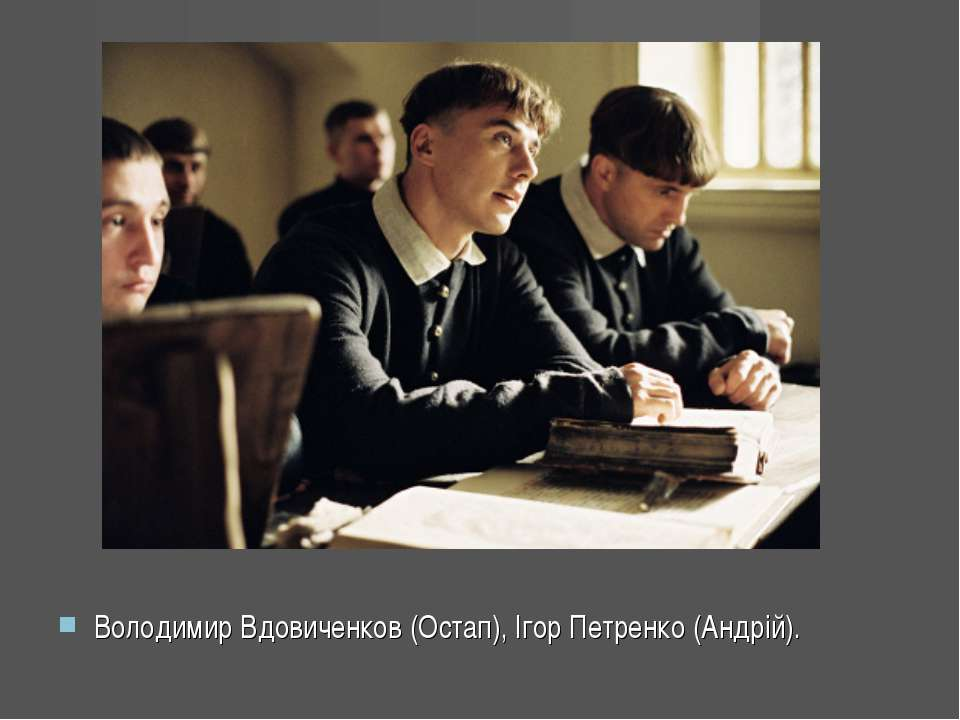 Володимир Вдовиченков (Остап), Ігор Петренко (Андрій).