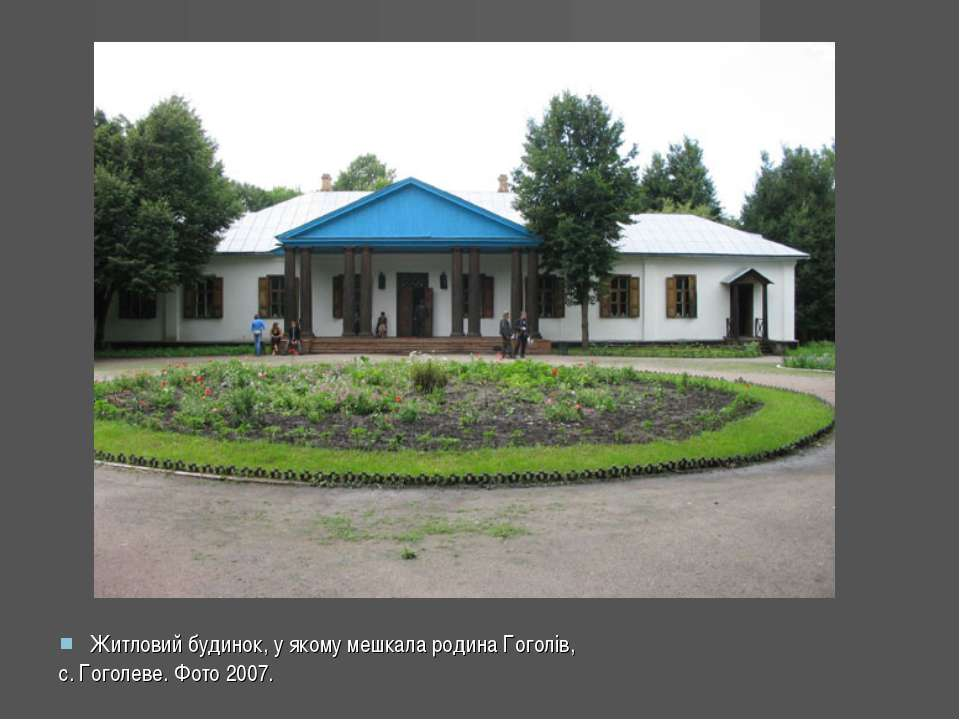 Житловий будинок, у якому мешкала родина Гоголів, с. Гоголеве. Фото 2007.