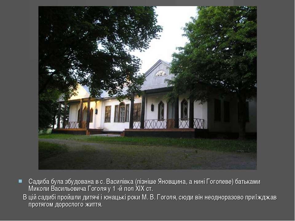 Садиба була збудована в с. Василівка (пізніше Яновщина, а нині Гоголеве) бать...
