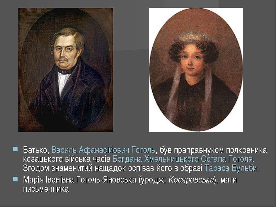 Батько, Василь Афанасійович Гоголь, був праправнуком полковника козацького ві...
