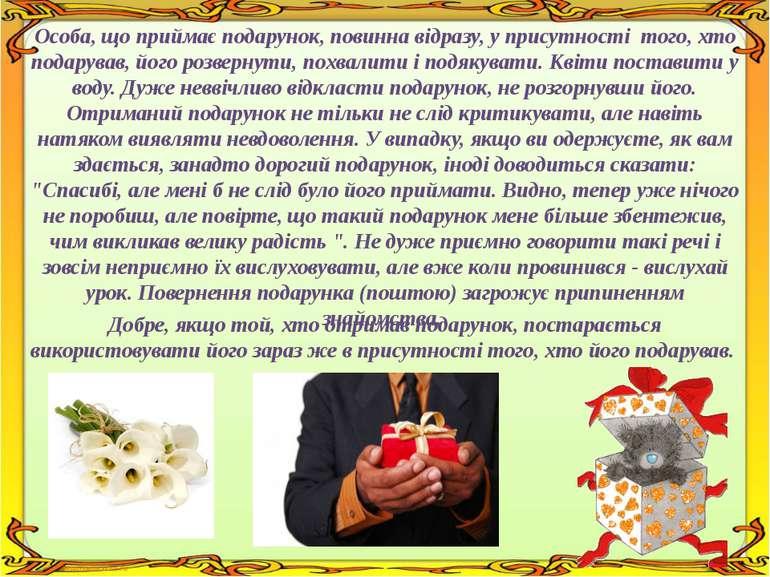 Особа, що приймає подарунок, повинна відразу, у присутності того, хто подарув...