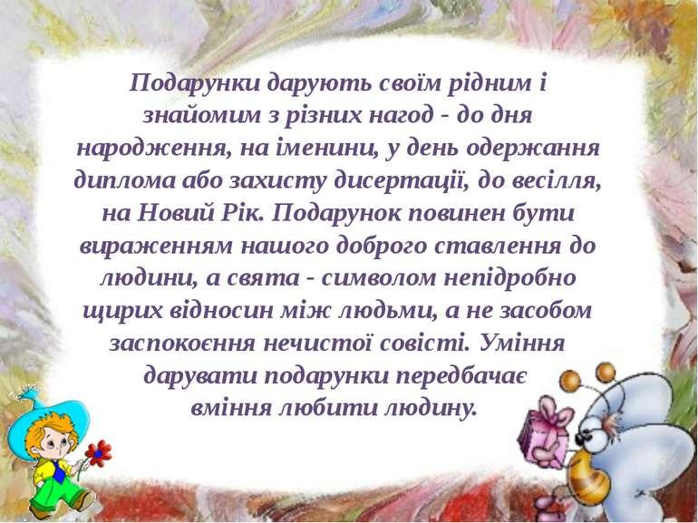 Подарунки дарують своїм рідним і знайомим з різних нагод - до дня народження,...