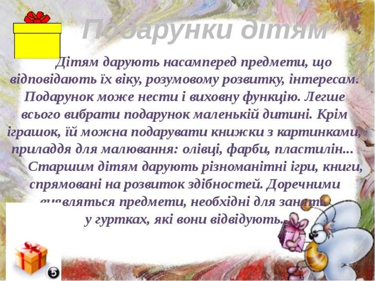 Подарунки дітям Дітям дарують насамперед предмети, що відповідають їх віку, р...