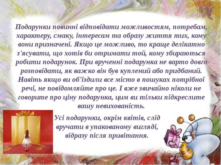 Подарунки повинні відповідати можливостям, потребам, характеру, смаку, інтере...