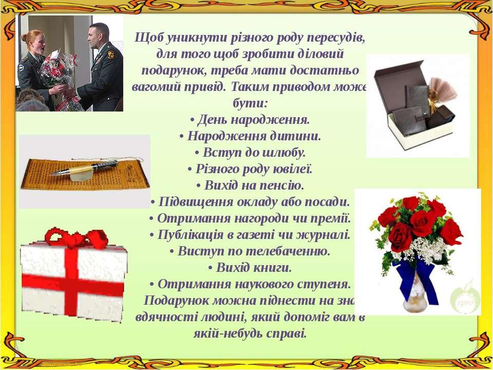 Щоб уникнути різного роду пересудів, для того щоб зробити діловий подарунок, ...
