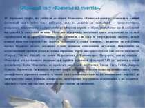 Образний світ «Кримських сонетів». 18 віршових творів, що увійшли до збірки М...