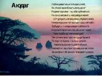 Аюдаг Люблю дивитись я із Аюдагу скелі, Як спінені вали біжать йому до ніг Ря...