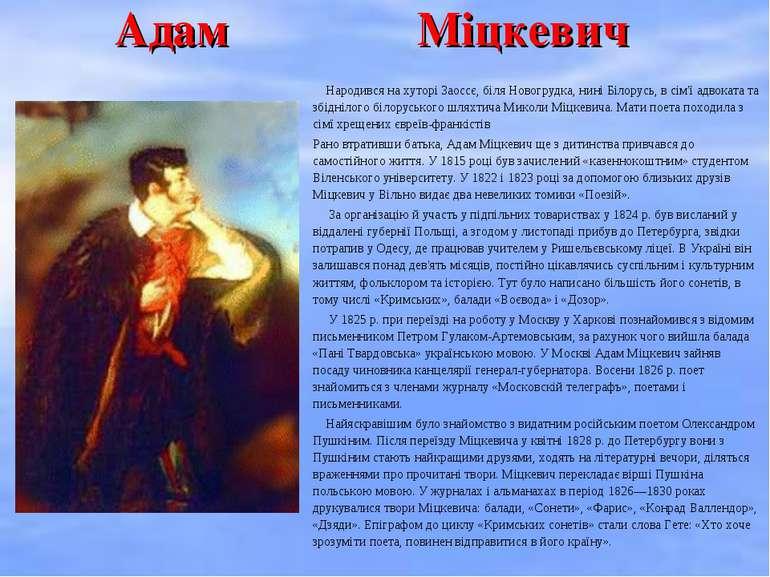Адам Міцкевич Народився на хуторі Заоссє, біля Новогрудка, нині Білорусь, в с...