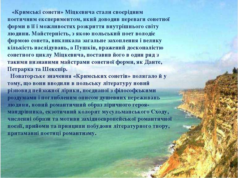 «Кримські сонети» Міцкевича стали своєрідним поетичним експериментом, який до...