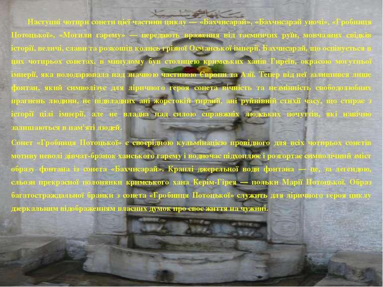Наступні чотири сонети цієї частини циклу — «Бахчисарай», «Бахчисарай уночі»,...