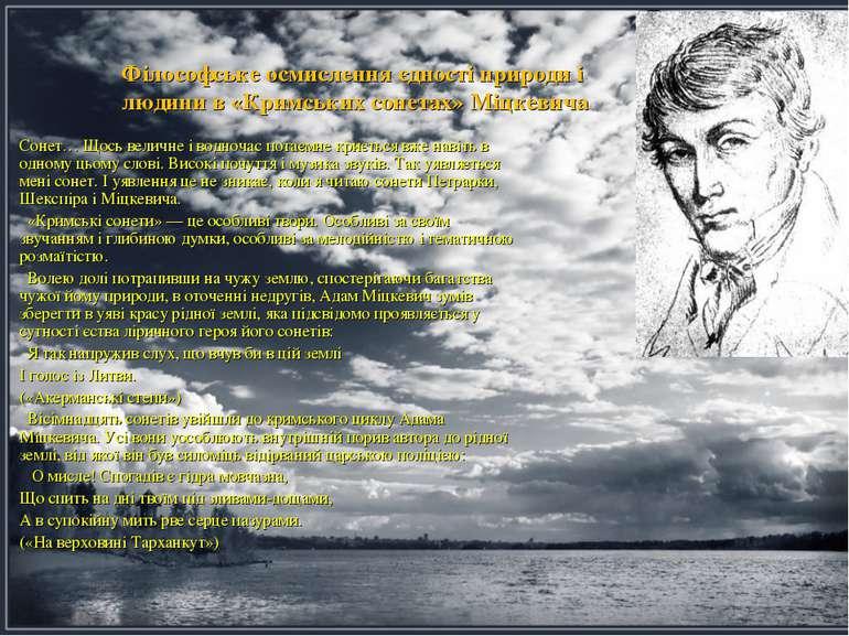 Філософське осмислення єдності природи і людини в «Кримських сонетах» Міцкеви...