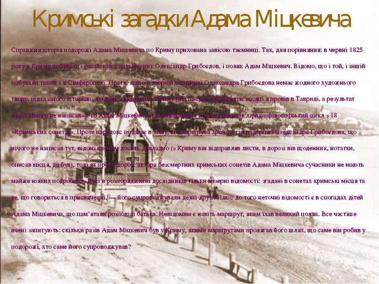 Кримські загадки Адама Міцкевича Справжня історія подорожі Адама Міцкевича по...