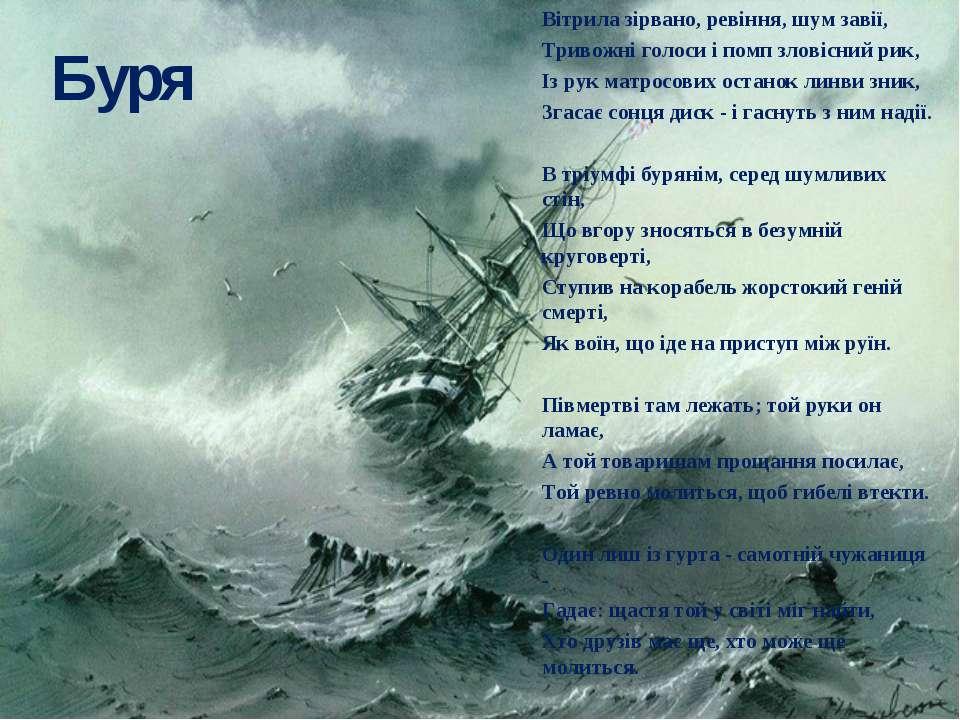 Буря Вітрила зірвано, ревіння, шум завії, Тривожні голоси і помп зловісний ри...