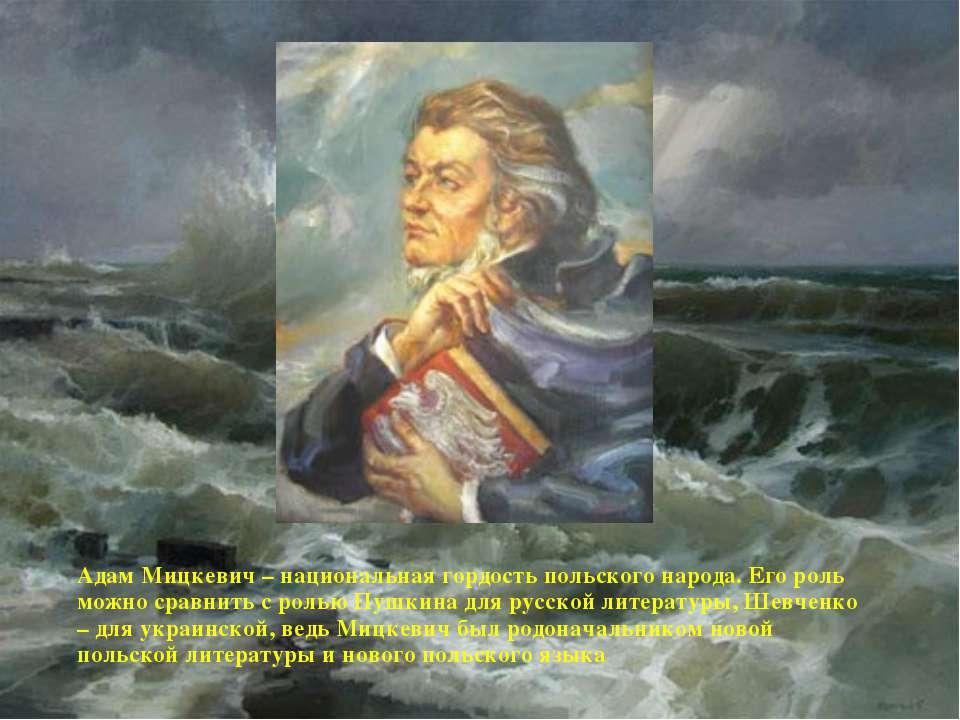 Адам Мицкевич – национальная гордость польского народа. Его роль можно сравни...