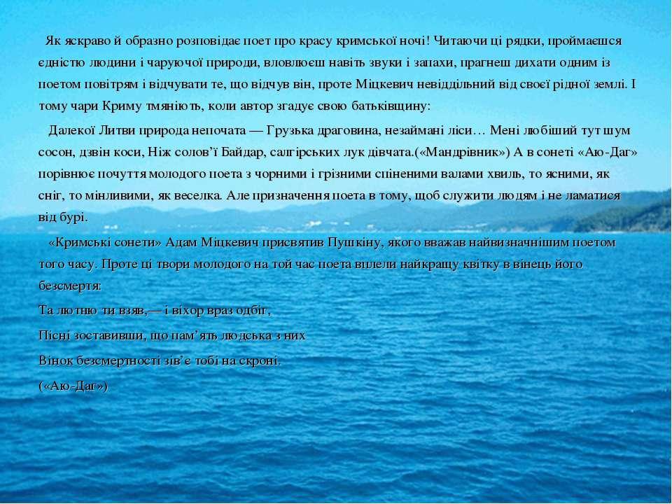 Як яскраво й образно розповідає поет про красу кримської ночі! Читаючи ці ряд...