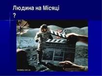 Людина на Місяці ?