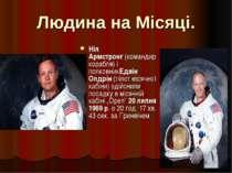Людина на Місяці. Ніл Армстронг(командир корабля) і полковникЕдвін Олдрін(п...