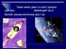 Таким чином, ракета є конструкцією, здатною переміщуватись в безповітряному к...