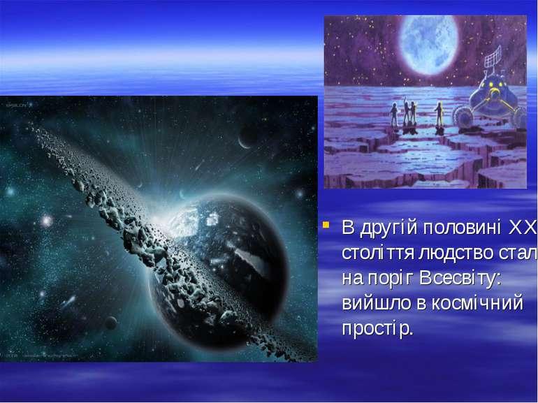В другій половині ХХ століття людство стало на поріг Всесвіту: вийшлов космі...