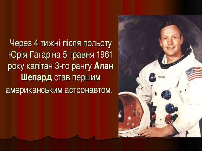 Через 4 тижні після польоту Юрія Гагаріна 5 травня 1961 року капітан 3-го ран...