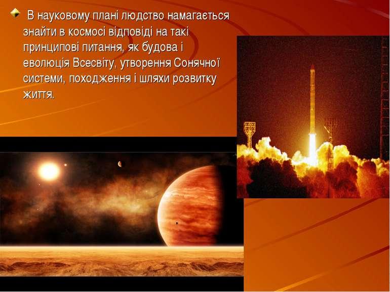 В науковому плані людство намагається знайти в космосі відповіді на такі при...