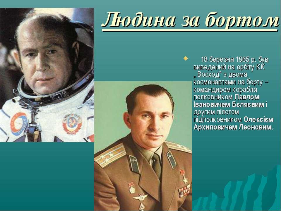 """Людина за бортом 18 березня 1965 р. був виведений на орбіту КК """" Восход"""" ..."""