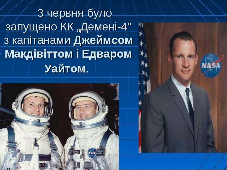 """3 червня було запущено КК """"Демені-4"""" з капітанамиДжеймсом Макдівіттомі..."""