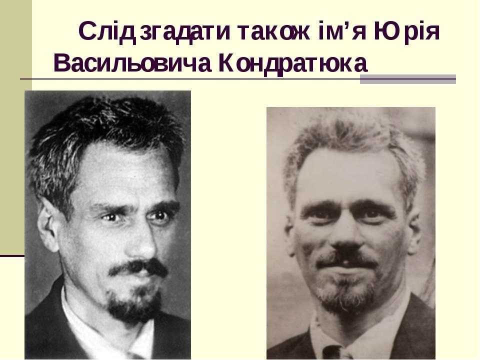 Слід згадати також ім'яЮрія Васильовича Кондратюка