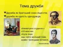Тема дружби Дружба як братський союз ліцеїстів; дружба як єдність однодумців....