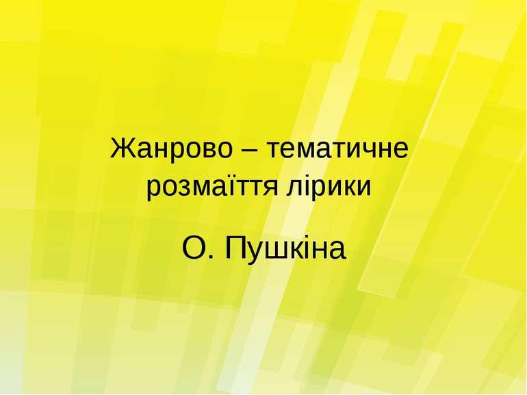 Жанрово – тематичне розмаїття лірики О. Пушкіна