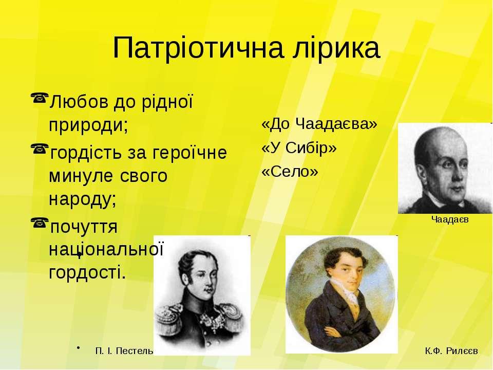 Патріотична лірика Любов до рідної природи; гордість за героїчне минуле свого...
