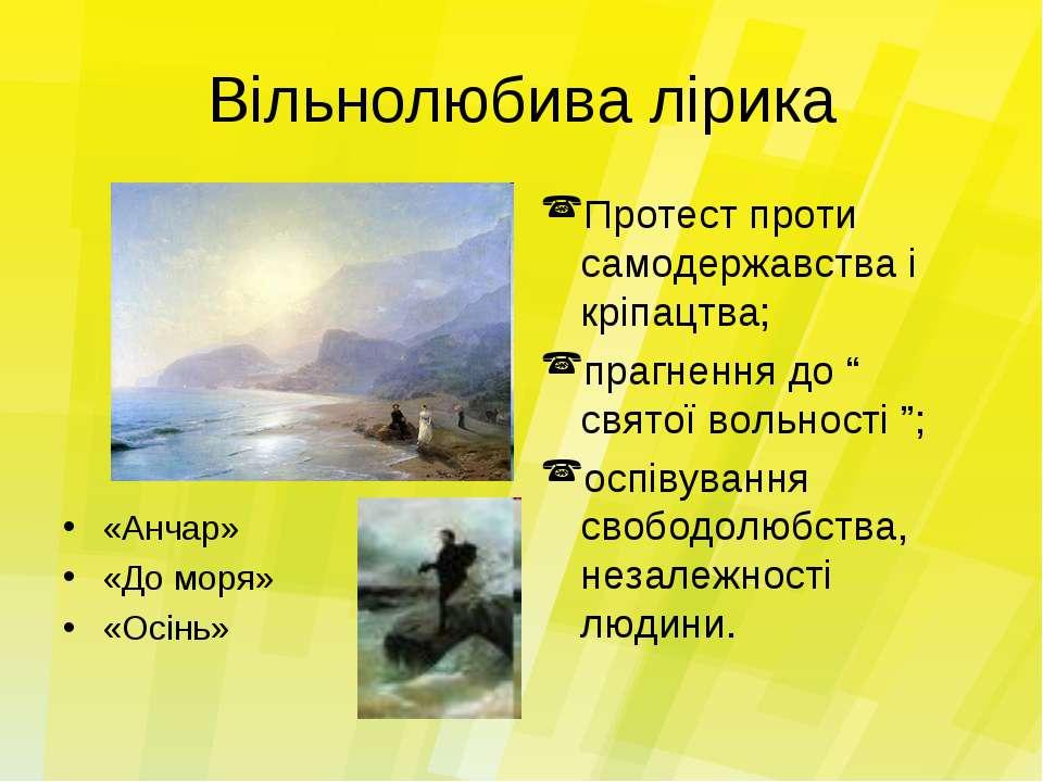 Вільнолюбива лірика «Анчар» «До моря» «Осінь» Протест проти самодержавства і ...