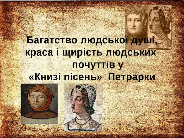 Багатство людської душі, краса і щирість людських почуттів у «Книзі пісень» П...