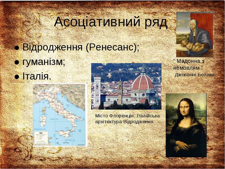 Асоціативний ряд ● Відродження (Ренесанс); ● гуманізм; ● Італія. Місто Флорен...