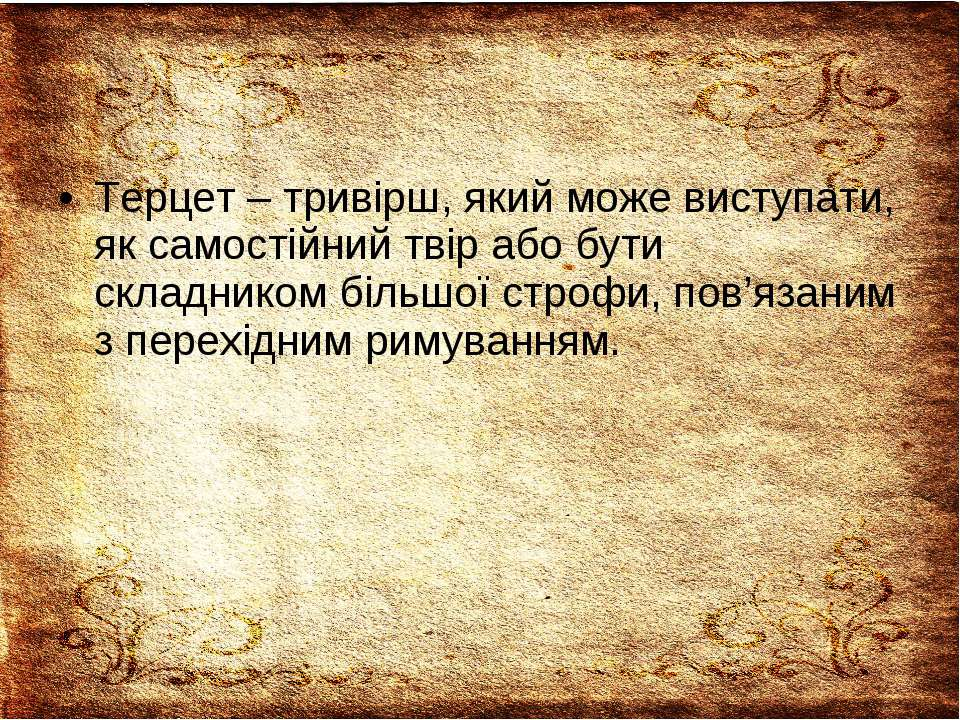 Терцет – тривірш, який може виступати, як самостійний твір або бути складнико...