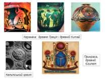 Кераміка: древня Греція і древній Китай Кельтський хрест Прикраса, древній Єг...