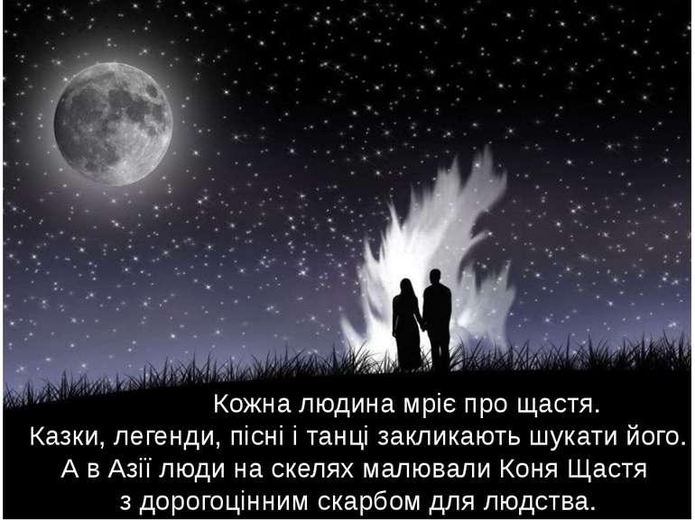 Кожна людина мріє про щастя. Казки, легенди, пісні і танці закликають шукати ...