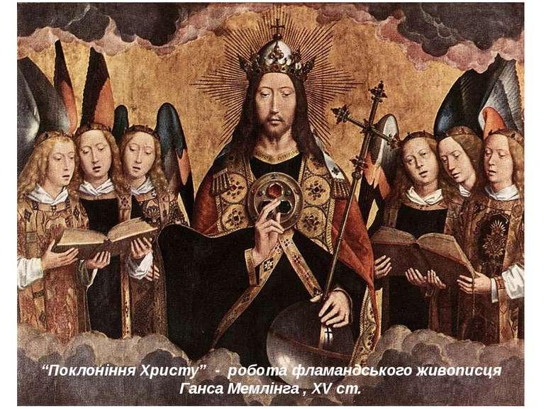 """""""Поклоніння Христу"""" - робота фламандського живописця Ганса Мемлінга , XV ст."""
