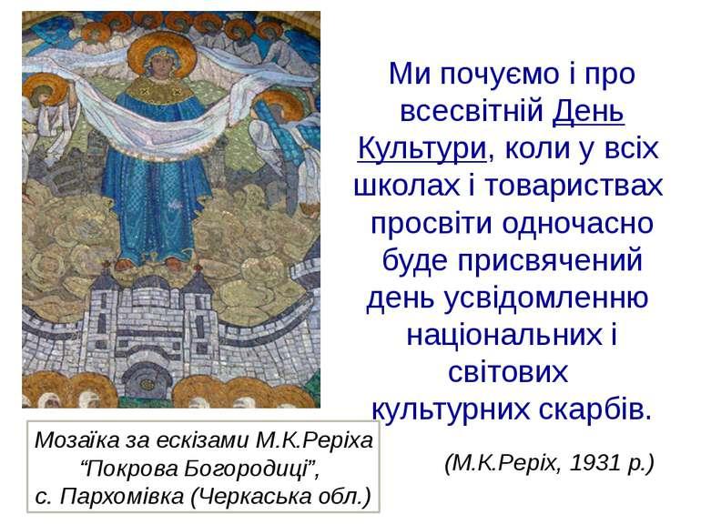"""Мозаїка за ескізами М.К.Реріха """"Покрова Богородиці"""", с. Пархомівка (Черкаська..."""