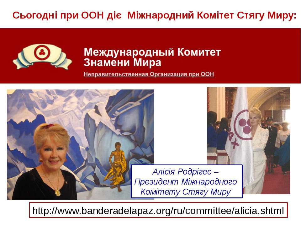 Сьогодні при ООН діє Міжнародний Комітет Стягу Миру: http://www.banderadelapa...