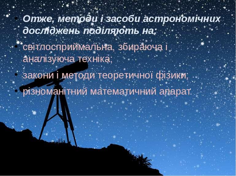 Отже, методи і засоби астрономічних досліджень поділяють на: світлосприймальн...
